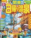 るるぶ日帰り温泉 関東周辺'17-電子書籍