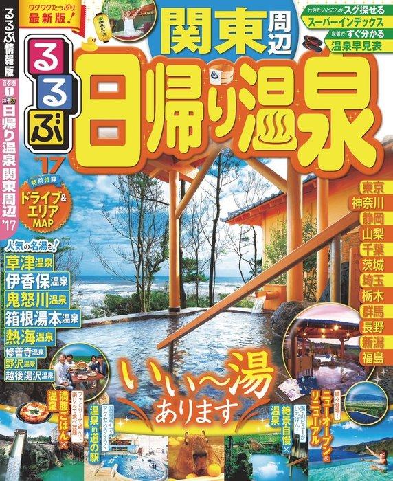 るるぶ日帰り温泉 関東周辺'17拡大写真