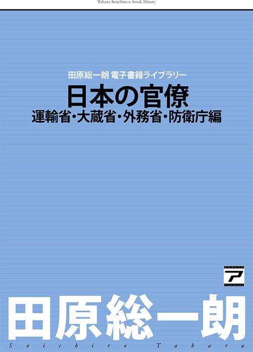 日本の官僚―運輸省・大蔵省・外務省・防衛庁編―拡大写真