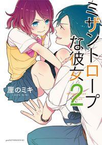 ミザントロープな彼女(2)-電子書籍