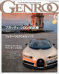 GENROQ 2017年6月号-電子書籍