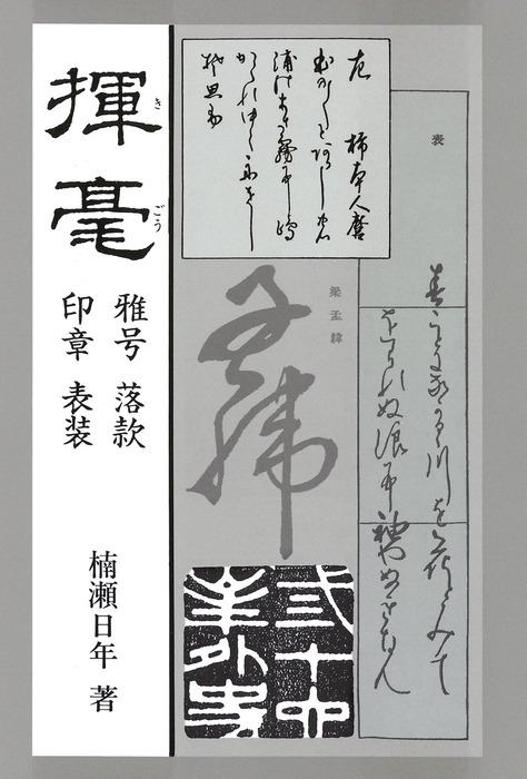 揮毫 雅号・落款・印章・表装拡大写真