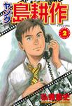 ヤング 島耕作(2)-電子書籍