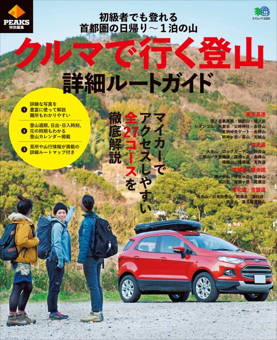 PEAKS特別編集 クルマで行く登山 詳細ルートガイド拡大写真