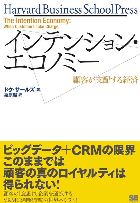 インテンション・エコノミー-電子書籍-拡大画像