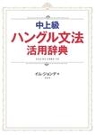 中上級ハングル文法活用辞典-電子書籍