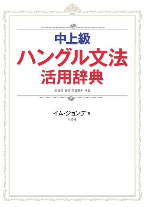 中上級ハングル文法活用辞典拡大写真