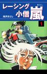 レーシング小僧 嵐(1)-電子書籍