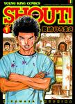SHOUT! / 1-電子書籍