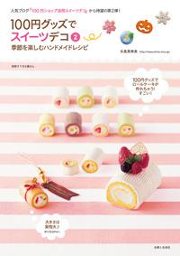100円グッズでスイーツデコ2-電子書籍