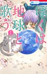 ぼくは地球と歌う 「ぼく地球」次世代編II 1巻-電子書籍
