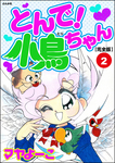 とんで!小鳥ちゃん【完全版】 第2巻-電子書籍
