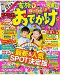まっぷる 家族でおでかけ 関東周辺'17-電子書籍