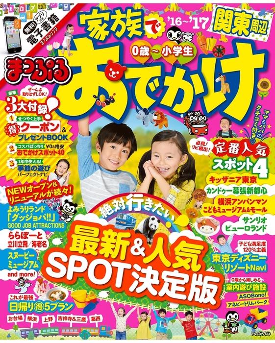 まっぷる 家族でおでかけ 関東周辺'17拡大写真
