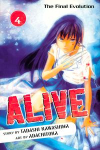 ALIVE 4-電子書籍