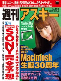 週刊アスキー 2014年 2/4号
