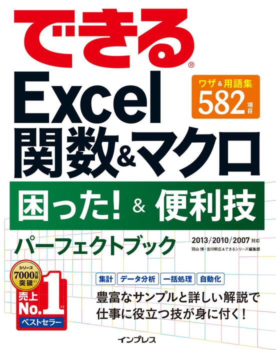 できるExcel関数&マクロ 困った!&便利技 パーフェクトブック 2013/2010/2007対応拡大写真