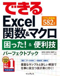 できるExcel関数&マクロ 困った!&便利技 パーフェクトブック 2013/2010/2007対応