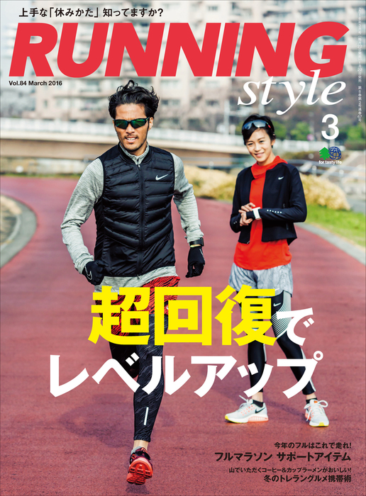 Running Style(ランニング・スタイル) 2016年3月号 Vol.84拡大写真
