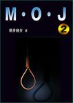 M・O・J 2-電子書籍
