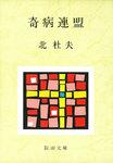 奇病連盟-電子書籍
