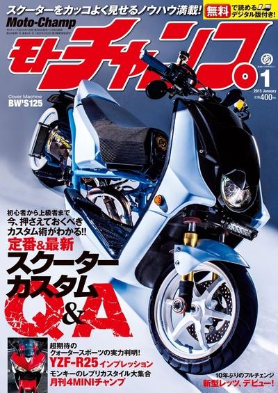 モトチャンプ 2015年1月号-電子書籍