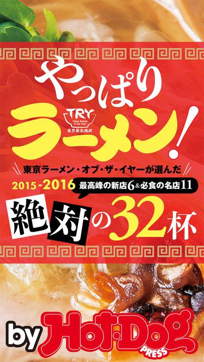 バイホットドッグプレス ラーメン!2015-2016絶対の32杯 2015年 11/20号-電子書籍
