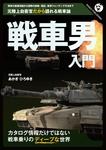 戦車男入門-電子書籍