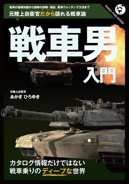 戦車男入門拡大写真