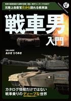戦車男入門