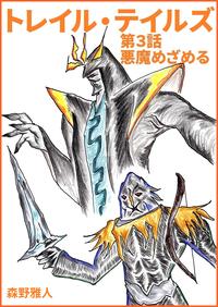 トレイル・テイルズ 第3話 悪魔めざめる-電子書籍