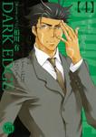 DARK EDGE (4)-電子書籍