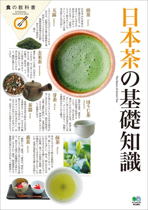 日本茶の基礎知識-電子書籍-拡大画像