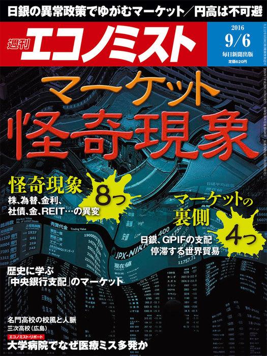 週刊エコノミスト (シュウカンエコノミスト) 2016年09月06日号拡大写真