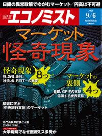 週刊エコノミスト (シュウカンエコノミスト) 2016年09月06日号