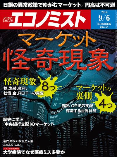 週刊エコノミスト (シュウカンエコノミスト) 2016年09月06日号-電子書籍