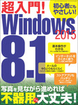 超入門! Windows8.1 2015-電子書籍