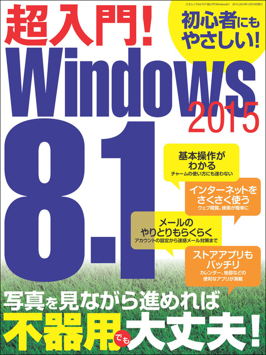 超入門! Windows8.1 2015-電子書籍-拡大画像