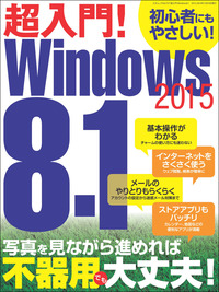超入門! Windows8.1 2015