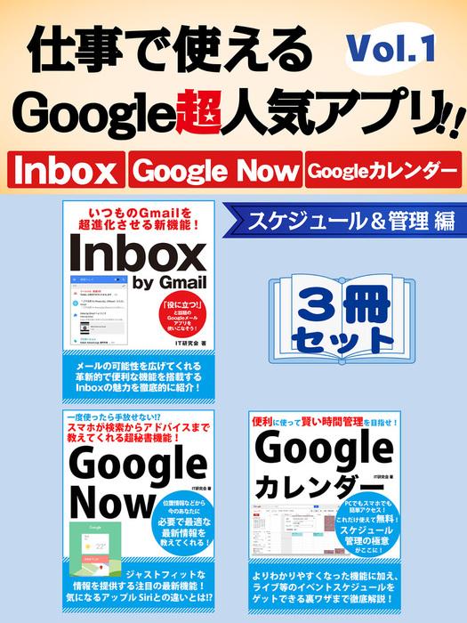 仕事で使えるGoogle超人気アプリ!! 3冊セット Vol.1 スケジュール&管理編拡大写真