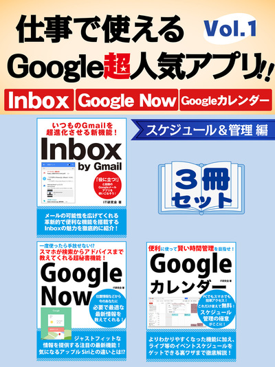 仕事で使えるGoogle超人気アプリ!! 3冊セット Vol.1 スケジュール&管理編-電子書籍
