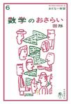 おとなの楽習 (6) 数学のおさらい 図形-電子書籍