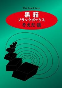黒箱 (ブラックボックス)-電子書籍