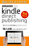 面白いほどよくわかる!Kindle direct publishing-電子書籍
