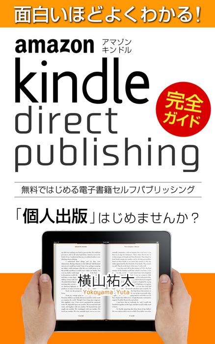 面白いほどよくわかる!Kindle direct publishing-電子書籍-拡大画像