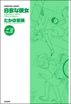 白衣な彼女 3巻-電子書籍