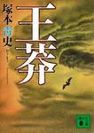 王莽-電子書籍