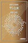 飯野文彦劇場 サシと女-電子書籍