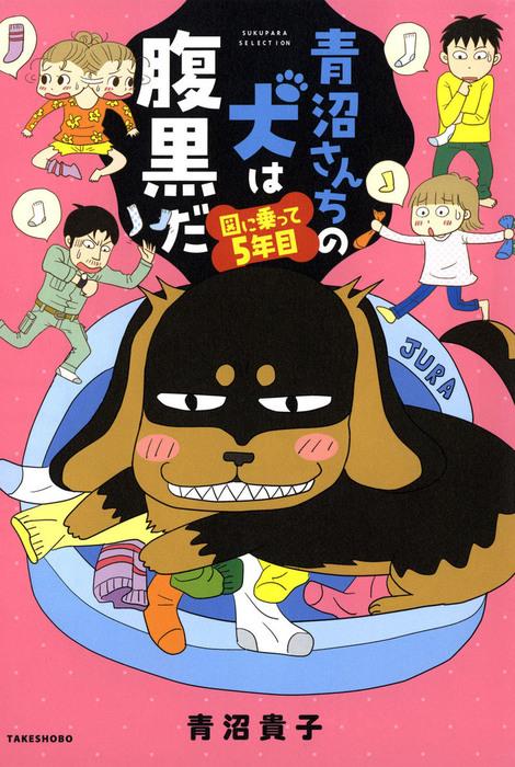 青沼さんちの犬は腹黒だ 図に乗って5年目-電子書籍-拡大画像
