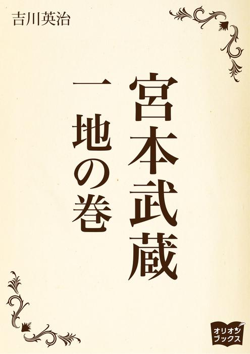 宮本武蔵 一 地の巻拡大写真